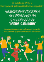 Чемпионат по чтению вслух