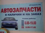 Автозапчасти на Заводской, 5А