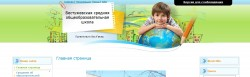 Бестужевская средняя общеобразовательная школа