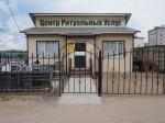 Центр ритуальных услуг (ИП Исакова О.С.)
