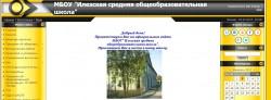Илезская средняя общеобразовательная школа