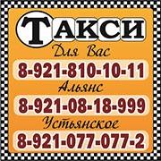 Такси Для Вас