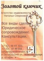 Агентство недвижимости Натальи Смирновой